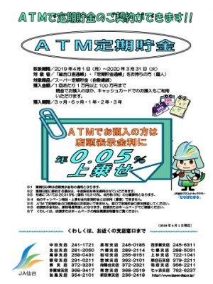 ATM定期貯金