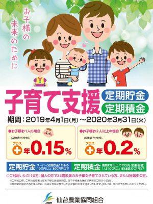 子育て支援定期貯金・定期積金