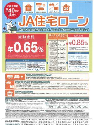 JA仙台住宅ローン(新築・借換)